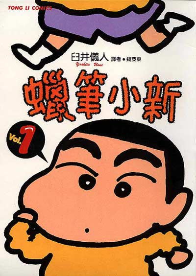 Crayon-Shin-chan-3